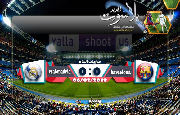 اهداف مباراة برشلونة وريال مدريد اليوم الأربعاء 6-2-2019 نصف نهائي كأس ملك أسبانيا