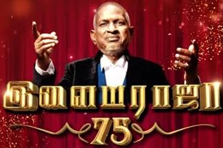 Isaignani Ilaiyaraaja 75   Iyakkunargal Sangamam   24-February-2019