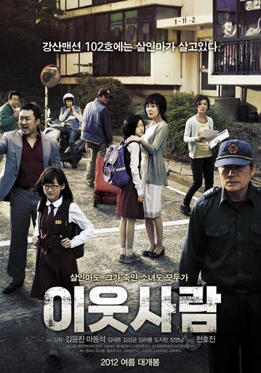 The Neighbor (2012)