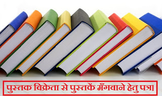 letter to bookseller for ordering books in hindi