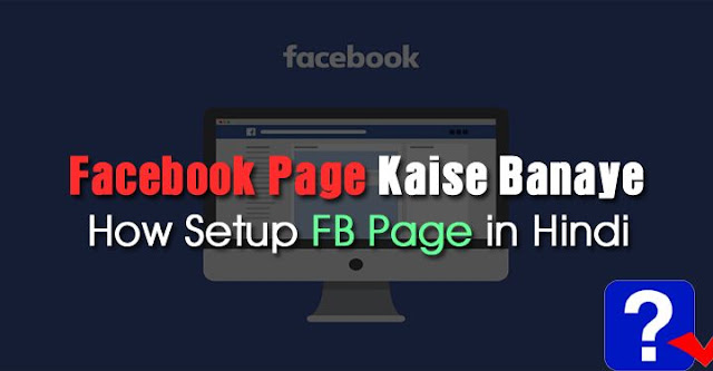 how create facebook page in hindi, facebook page kaise banaye puri jankari hindi me, how setup facebook page in hindi, facebook business pages ka setup kaise karen