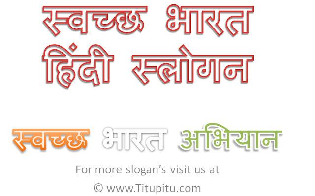 slogan on swachh bharat abhiyan in Hindi