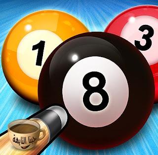 تحميل لعبة بلياردو حول العالم Ball Pool 8 علي الكمبيوتر والاندرويد مجانا