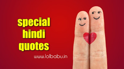 Heart Touching Quotes In Hindi, Heart Touching Lines in Hindi