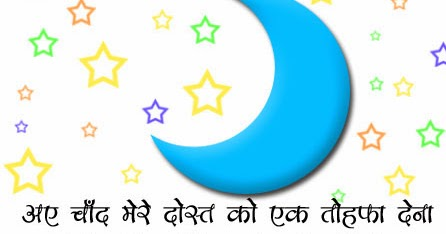 Ae Chand Mere Dost Ko Good Night Wallpaper In Hindi