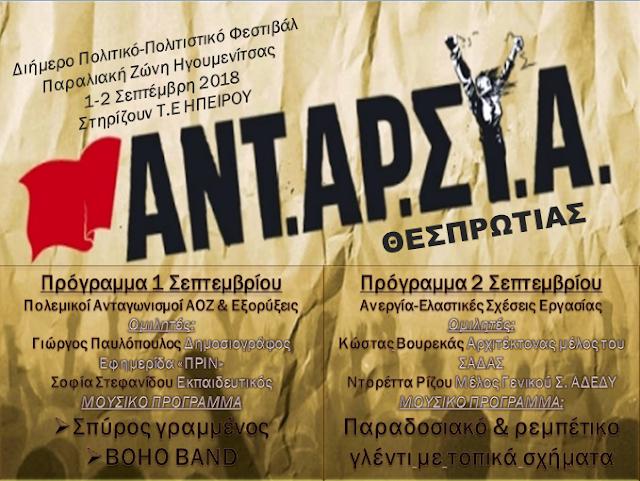 ΑΝΤΑΡΣΥΑ Ηπείρου: Πολιτικό-πολιτιστικό διήμερο στην Ηγουμενίτσα