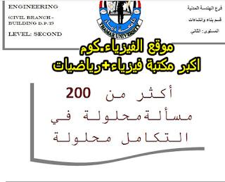 200 مسألة محلولة في التكامل