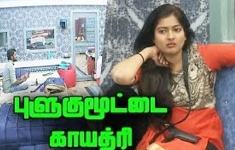 Bigg Boss Gayathri Raghuram's Mother Fights With Kamal Hassan | Kamal Won't Talk About Gayathri