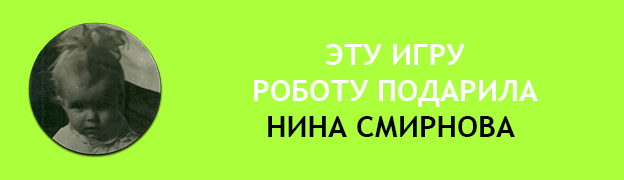 Благодарственная плашка Нина Смирнова. Подарок для Робота