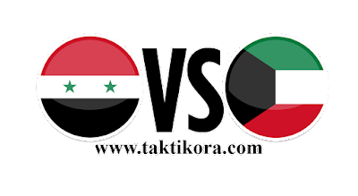 الكويت وسوريا بث مباشر