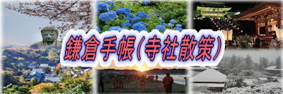 鎌倉手帳(寺社散策)