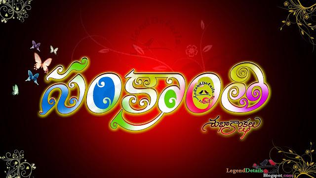 Makar Sankranti Images in Telugu