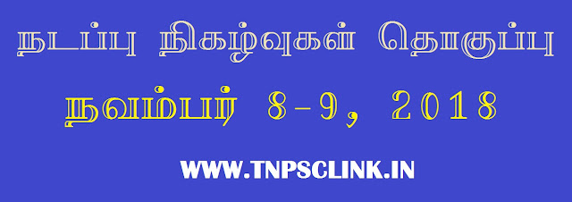 TNPSC Current Affairs November 2018 Download PDF