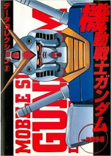 [Manga] 機動戦士ガンダム 1年戦争編―データコレクション2, manga, download, free