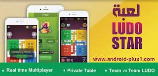تحميل لعبة Ludo STAR الشهيرة للاندرويد، Ludo STAR For android، تحميل Ludo STAR، لعبة Ludo STAR، تنزيل لعبة Ludo STAR للاندرويد، ماهي لعبة Ludo STAR، download Ludo STAR، لودو ستار، تحميل لعبة لودو ستار، لعبة لودو ستار، تحميل لودو ستار، تنزيل لودو ستار، Ludo STAR.apk ، لعبة النرد، تحميل لعبة النرد، تنزيل حجر النرد، لودو ستار مهكرة، تهكير Ludo STAR