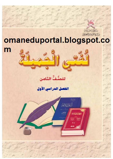 كتاب مادة اللغة العربية للصف الثامن الفصل الدراسي الاول 2018-2019