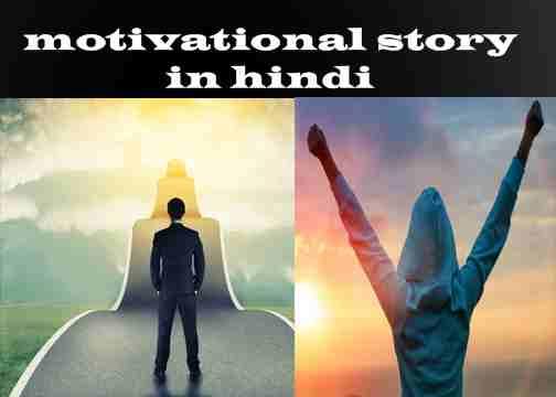 baar baar prayas karne vaale ki kabhi bhi haar nahi hoti, motivational story in hindi