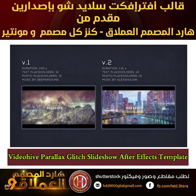 تحميل قالب أفترإفكت سلايد شو بإصدارين - Parallax Glitch Slideshow