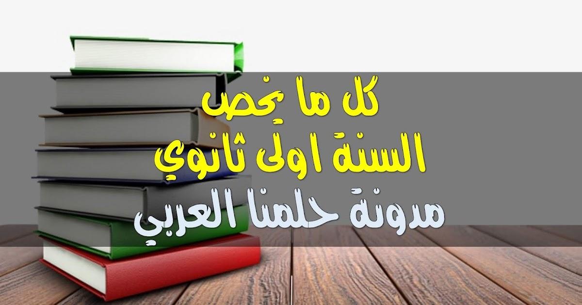 بحوث مادة الفيزياء للسنة الاولى ثانوي مدونة حلمنا العربي