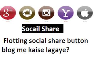 Blog Me Left Sside Me Social Share Buttons Kaise Add Kare