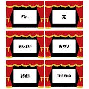 いろいろな映画の「おしまい」のイラスト