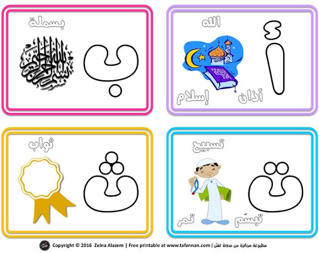 بطاقات الأحرف العربية بروح إسلامية Arabic letters cards Islamic spirit