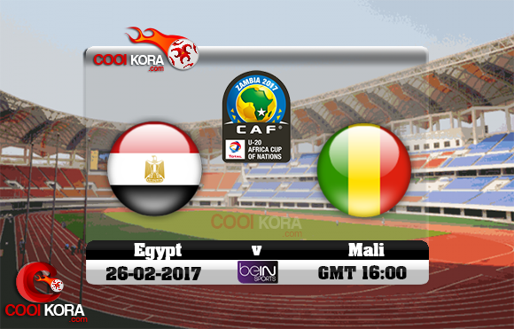 مشاهدة مباراة مصر ومالي اليوم 26-2-2017 كأس أفريقيا للشباب تحت 20 سنة