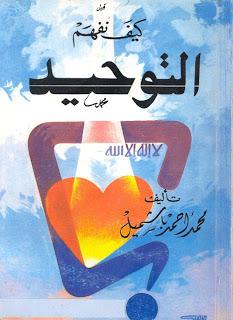 WAHABI: Abu Lahab lebih Bertauhid dari Sahabat Bilal yg Bertawassul