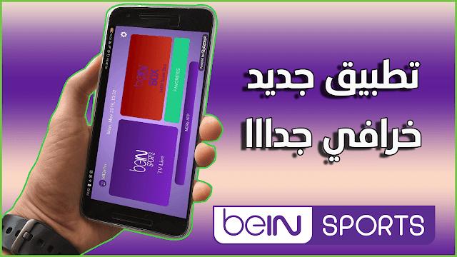 تحميل تطبيق beIN TV Box الجديد لمشاهدة جميع قنوات باقة beIN Sports المشفرة مجانا على الاندرويد