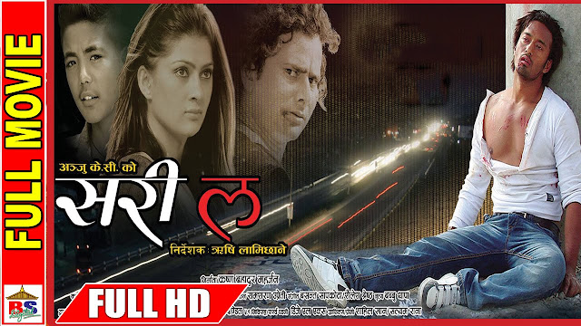 Nepali Movie - Sorry La Full Movie