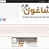شاغول للإعلانات والخدمات المبوبة في الكويت
