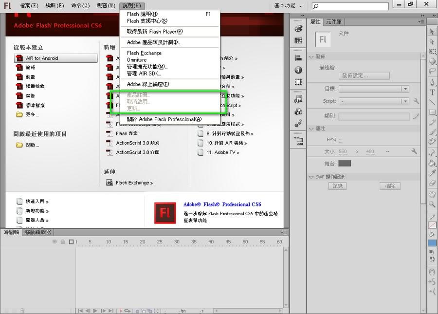 雨落工作室: 動畫製作 Adobe Flash Professional CS6 v12.0.0.481 免安裝繁體中文最新破解版