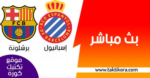 مشاهدة مباراة برشلونة واسبانيول بث مباشر اليوم 08-12-2018 الدوري الاسباني