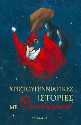 Χριστουγεννιάτικες ιστορίες με φαντάσματα