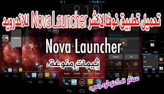 تحميل تطبيق نوفا لانشر Nova Launcher  للاندرويد