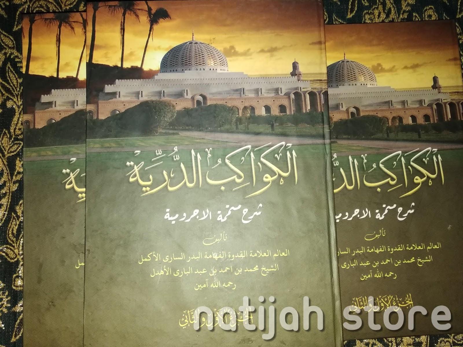 Kitab Kwakibu Duriyyah