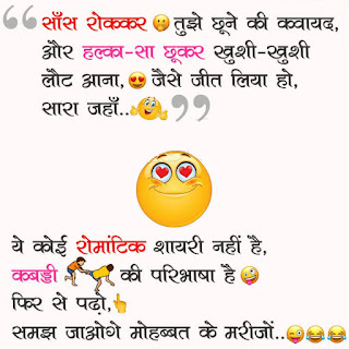 Romantic chutkule sms: Kabaddi Funny Jokes in Hindi