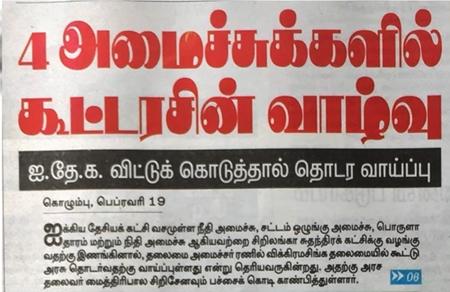News paper in Sri Lanka : 19-02-2018