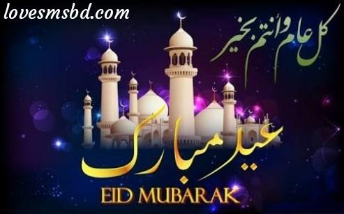 Eid Mubarak Messages Eid Mubarak Cards Happy Eid Mubarak Eid Messages Eid Mubarak Greetings Eid Pic Eid Cards Lovesmsbd Com New Bangla Sms