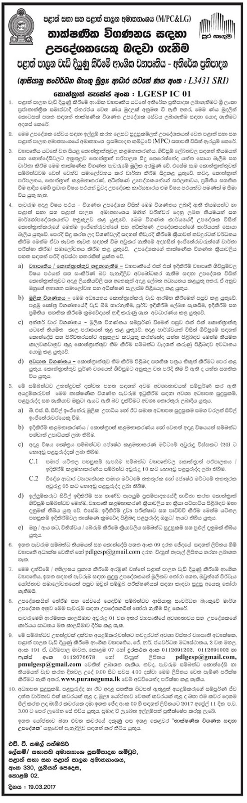 Sri Lankan Government Job Vacancies at Ministry of Provincial Councils & Local Government for Individual Consultant (for Technical Audit)
