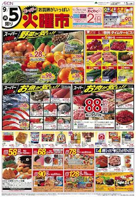 09/05〜09/06 スーパー火曜市