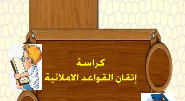 القواعد الإملائية اللغة العربية للصف الثاني حتى السادس الفصل الثاني 2019