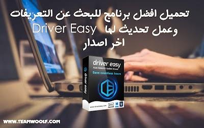 تحميل افضل برنامج للبحث عن التعريفات وعمل تحديث لها Driver Easy اخر اصدار