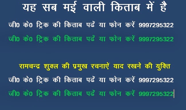 Gk Trick Book In Hindi
