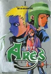 Ares - Kiếm Sĩ Lang Thang