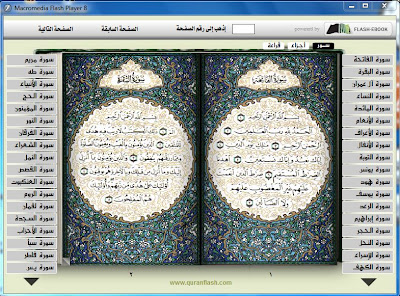 Free Download Quran for pc « Pc Apps