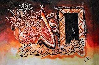 Kaligrafi Surat Al kafirun yang Indah 1