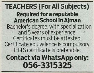 مطلوب مدرسين  بمدرسة كبري في عجمان  لجميع المواد