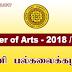 Master of Arts Programme - களனி பல்கலைக்கழகம்.