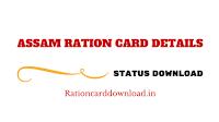 Assam_Ration_Card_Details_And_Status
